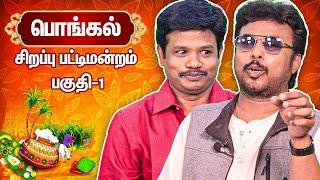 Madurai Muthu's பொங்கல் பட்டிமன்றம் 2021 – Part 1 | Lalitha, Aadhavan | Ultimate Comedy Pattimandram