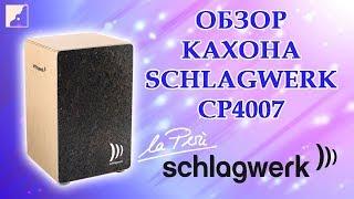 Обзор кахона SCHLAGWERK CP4007 серии la Peru