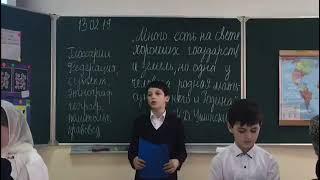 Урок на тему «Наша Родина - Россия»