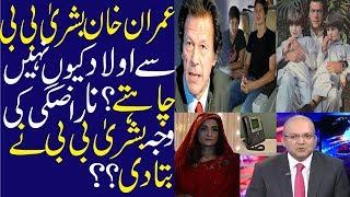 Reasons Behinde Dopute Between Imran Khan And Bushra Bibi|Hd Vedio|Hindi|Urdu|