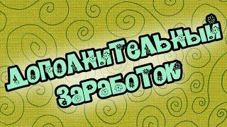 Как заработать 1к рублей в день без вложений, дополнительный заработок