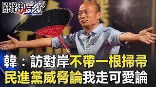 韓國瑜:訪對岸不會帶一根掃帚 民進黨走威脅論 我走可愛論!! 關鍵時刻20190305-5 韓國瑜 黃暐瀚 謝龍介