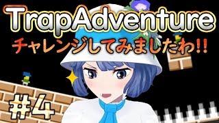 【無理オブ無理】燦鳥ノム「Trap Adventure」でゲーム初挑戦!!【罠アンド罠】