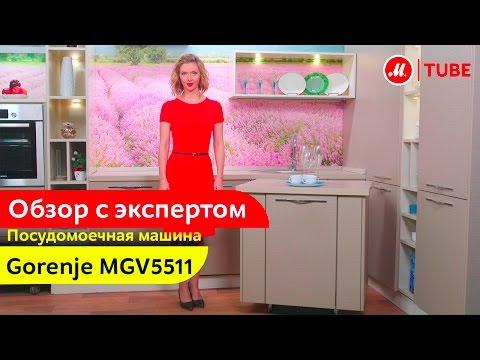 Видеообзор посудомоечной машины Gorenje MGV5511 с экспертом «М.Видео»
