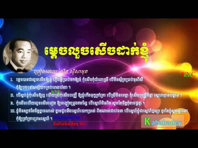 Mdech Louch Serch Dak Knhom by Sin Sisamuth