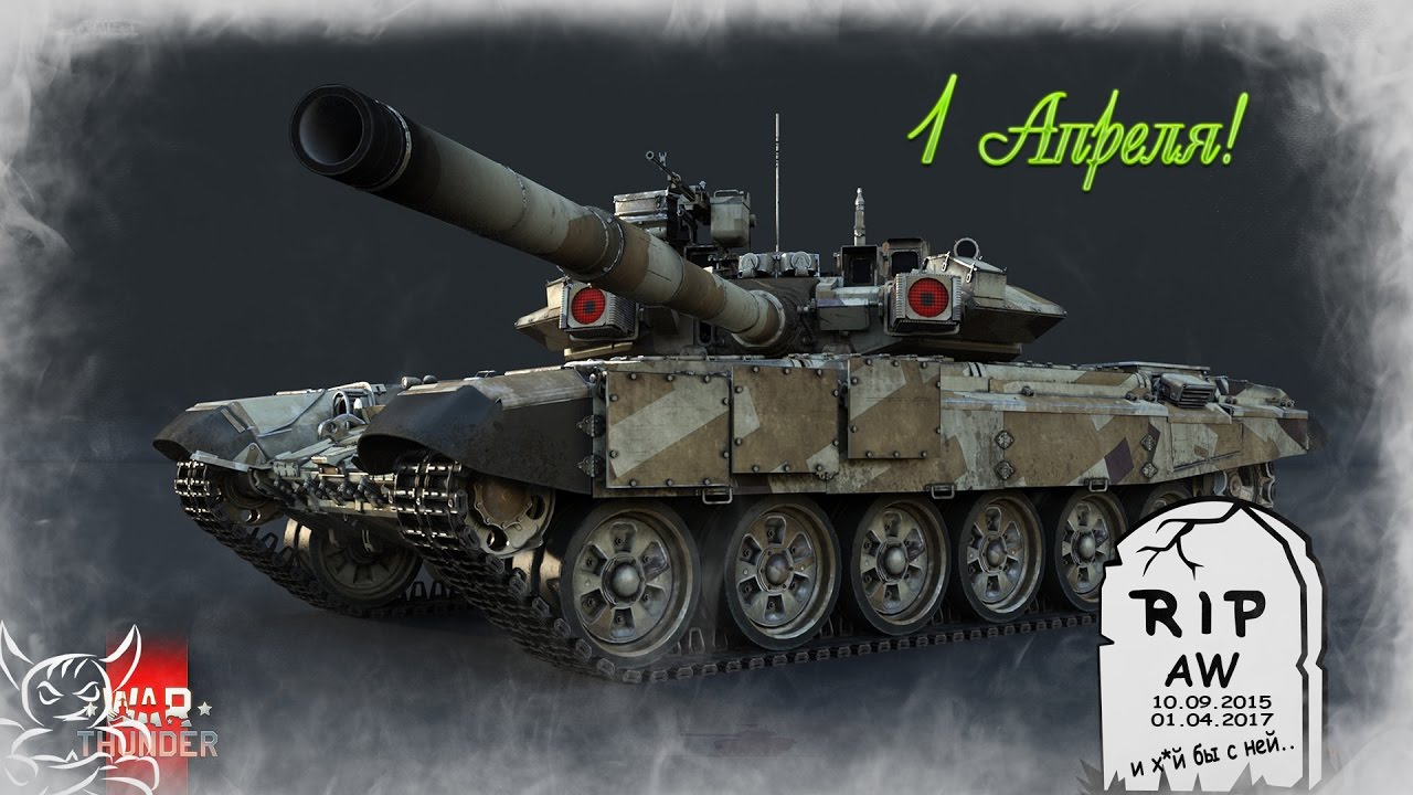 современные танки вар тандер