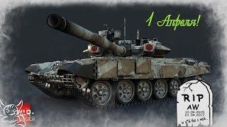 War Thunder   Шутя убил Армату Современные танки