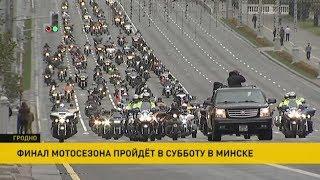 Закрытие мотосезона: байкеры со всего мира соберутся в Минске 15 сентября