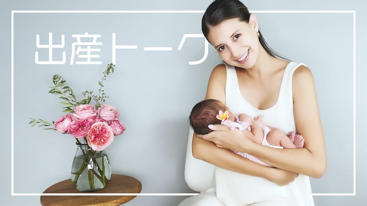 出産トーク