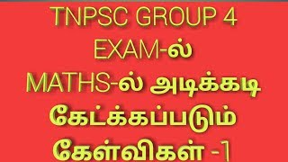 Tnpsc Group 4 Previous Year Maths Exam Repeated Question Papers With Answers Key
