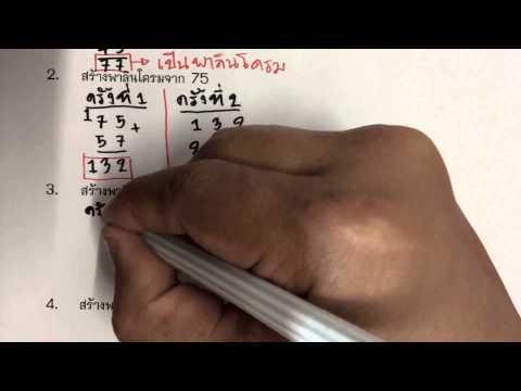 การบทประยุกต์ 2 ตอนที่ 4 : คณิตเพิ่มเติม ม.1