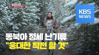 [이슈&한반도] '중대 조치' 예고…동북아 정세 '난기류' / KBS뉴스(News)