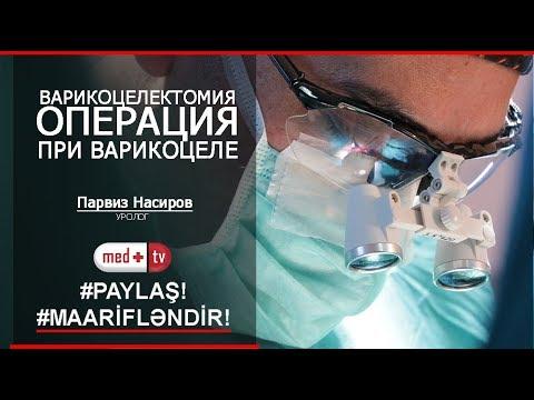 Варикоцелектомия  Операция при варикоцеле Парвиз Насиров   Уролог