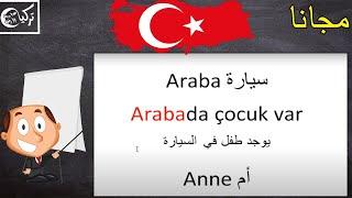 تعلم التركية - طريقة تكوين الجملة - الدرس الاول A