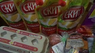 Закупка продуктов /Последние покупки для праздничного стола