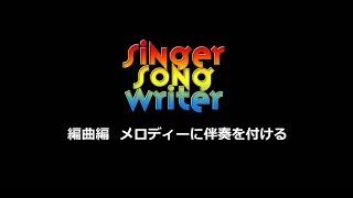 作曲ソフト Singer Song Writer Lite9 で作編曲 その2