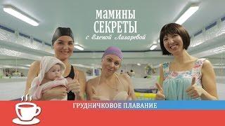 Грудничковое плавание - Мамины секреты с Еленой Лазаревой
