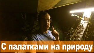 С палатками на природу(Мини-репортаж об отдыхе на природе с палаткой. Подписывайтесь на мой канал: https://www.youtube.com/channel/UCioXJdi_pjMD_L95wrX3kvg..., 2016-08-15T08:55:46.000Z)