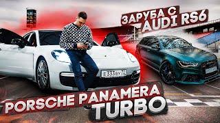 Вот, как выглядит МОЙ Идеальный Porsche Panamera Turbo!  Гонка Porsche Panamera Turbo...