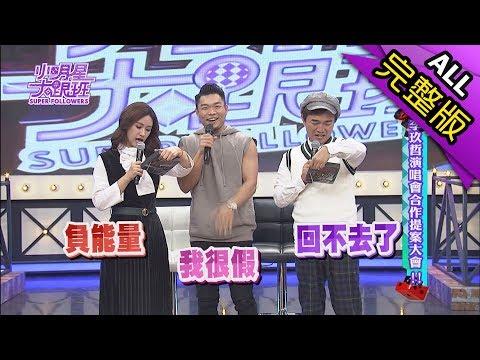【完整版】李玖哲演唱會合作提案大會!2018.01.22小明星大跟班