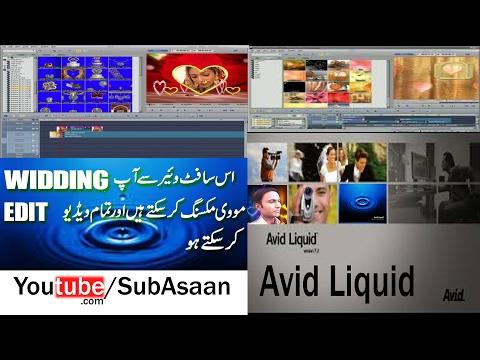 Avid Liquid Pc Requirement And Introducion (Urdu In Hindi)