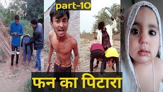 Part-10 फन का पिटारा • Funny Viral Videos • Tik Tok Video • Fun Ka Pitara Part 10