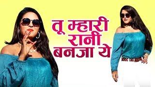 निशा जैसवाल 2019 का धमाकेदार लव सांग || तू म्हारी रानी बनजा ये || Latest Rajasthani Song 2019 || HD