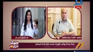 شاهد.. برلماني عن زيادة رواتب الوزراء: