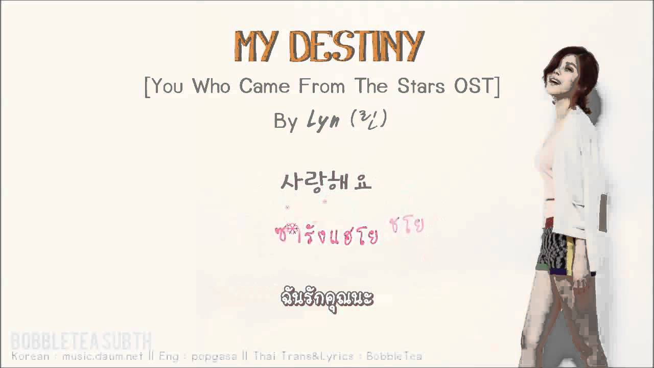 Karaoke Thaisub Lyn My Destiny You Who Came From