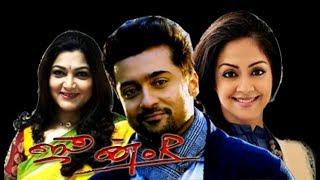 June R   Suriya, Jothika,Kushboo   Superhit Tamil Movie HD