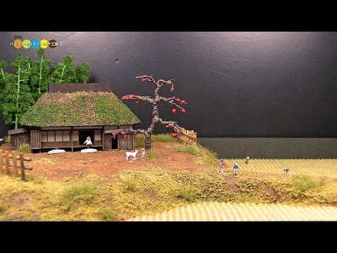 Diorama - Autumn Countryside ミニチュア秋の田園風景作り