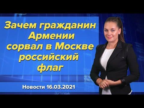 Зачем гражданин Армении сорвал в Москве российский флаг. Новости