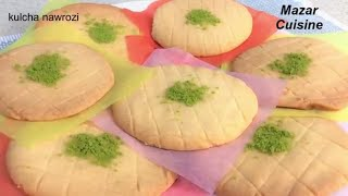 Afghani Kulcha Eid Nawrozi Recipe کلچه نوروزی Easy Cookies Recipe New Year Recipe