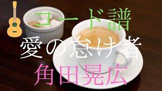 今回は、東京03角田晃広さんの愛の怠け者を弾き語りしてみました。 今回...