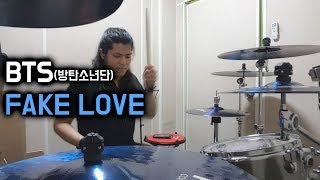 BTS (방탄소년단) 'FAKE LOVE' - Drum Cover (By Boogie Drum)