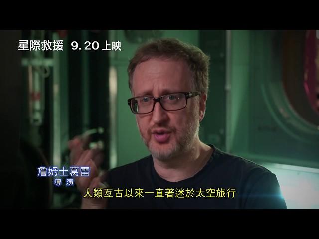 【星際救援】製作特輯-導演篇 9.20與美同步登場