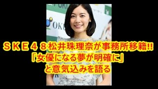 関連動画はコチラ □160927 松井珠理奈 SR 2016-09-27 https://www.youtu...