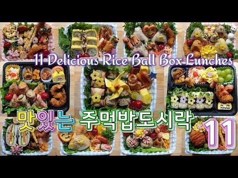 맛있는 주먹밥 도시락 11가지 (11 Delicious Rice Ball Box lunches) | 소풍 도시락 ⦁ 피크닉 도시락 ⦁ 직장인 도시락 | 특집편 | #027