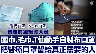 CDC教自製布口罩 網友秀口罩袋 新唐人亞太電視 20200408