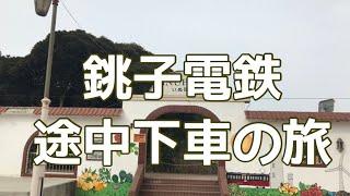銚子電鉄食べ歩き&旅コーデ