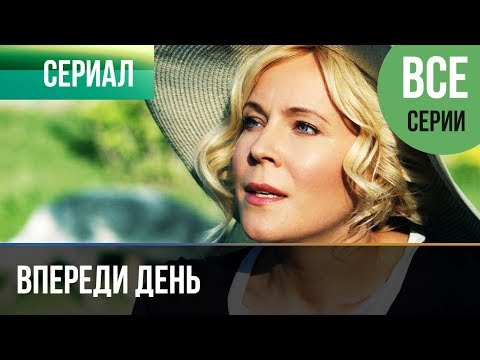 ▶️ Впереди день Все серии 2018 - Мелодрама | Фильмы и сериалы - Русские мелодрамы