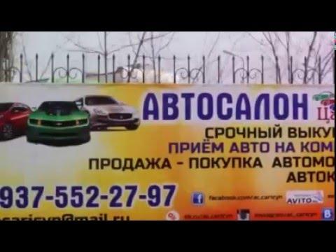 АВТОСАЛОН ЦАРИЦЫН г. Волгоград