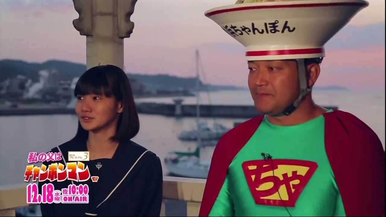 「ちゃんぽんマン ドラマ」の画像検索結果