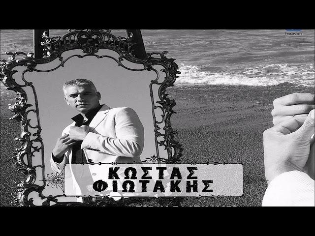 Κostas Fiotakis - Pos Na S Agkaliaso/Κώστας Φιωτάκης - Πως Να Σ' Αγκαλιάσω