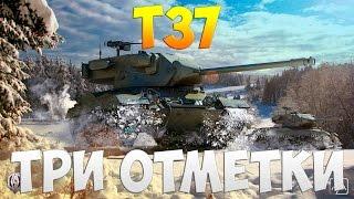 Т37 - Три Отметки | TheNotShy | Гайд | Мастер | World Of Tanks