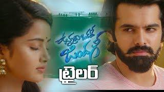 Vunnadhi Okate Zindagi Theatrical Trailer || Ram, Anupama Parameswaran, Lavanya Tripathi, Kishore