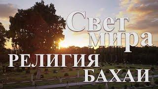 Свет мира : фильм о религии Бахаи