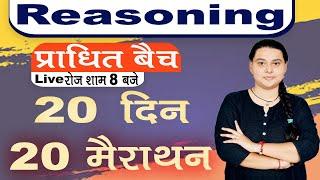 #PRADHIT BATCH 20 दिन 20 मैराथन Reasoning |MTS|GROUP Dl |NTPC |MP POLICE | CHSL |priyal maam#pradhit