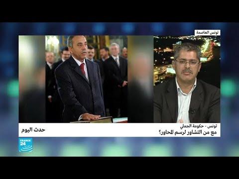 تونس - حكومة الجملي: مع من التشاور لرسم المحاور؟  - نشر قبل 3 ساعة