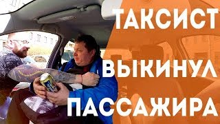 Водитель Яндекс такси , выкинул пассажира из машины.